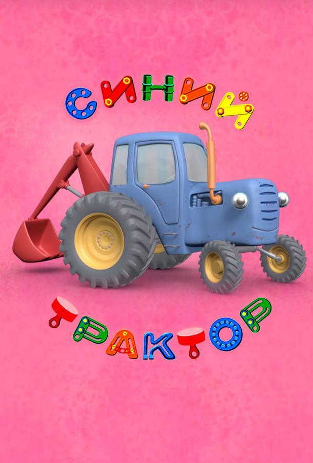 Мультсериал Синий Трактор (2014) смотреть онлайн бесплатно