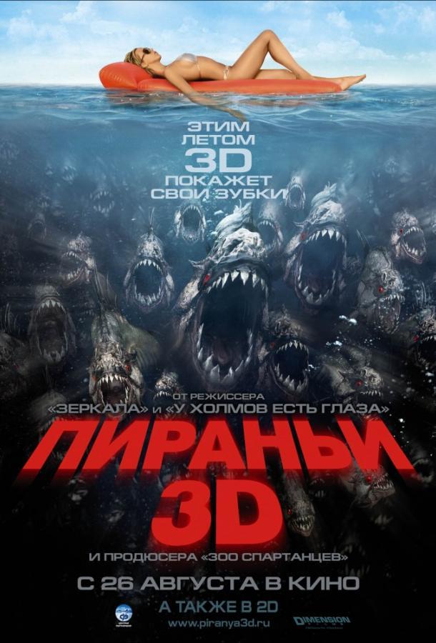 смотреть фильм онлайн пираньи 3d 3