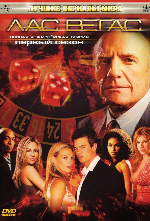 Сериал казино лас вегас смотреть онлайн в хорошем качестве покер шарк онлайн играть бесплатно без регистрации на яндексе